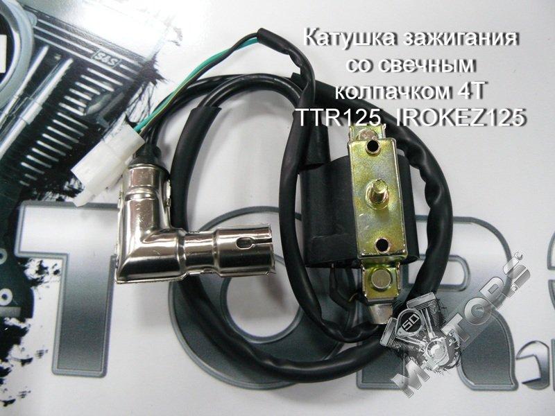 Катушка зажигания со свечным колпачком для питбайка 4Т TTR125, IROKEZ125