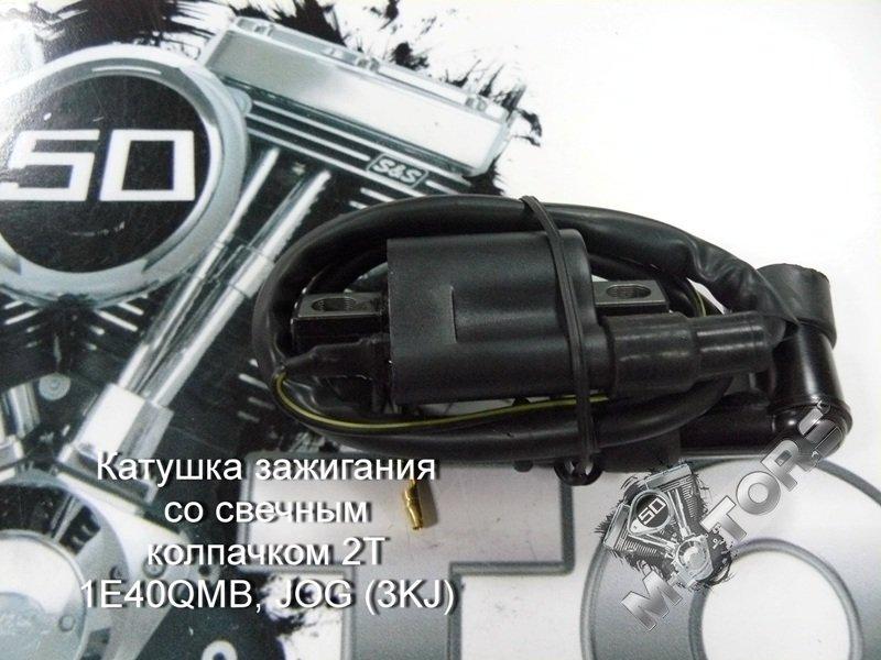 Катушка зажигания со свечным колпачком для скутера 2Т 1E40QMB, JOG (3KJ)
