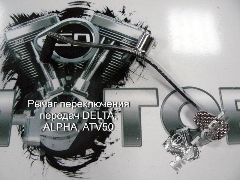 Рычаг переключения передач DELTA, ALPHA, VIRAGO, ORION ATV50