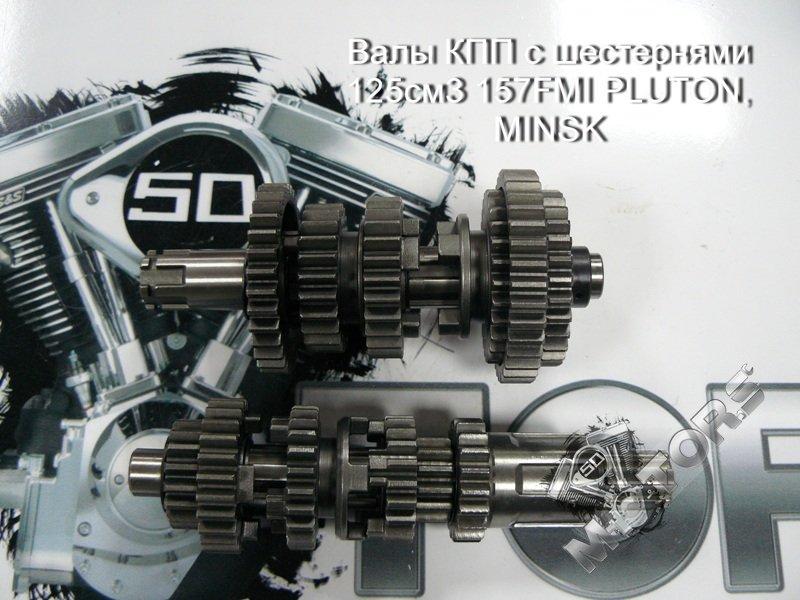Валы КПП с шестернями для мотоцикла 125см3 157FMI PLUTON, MINSK
