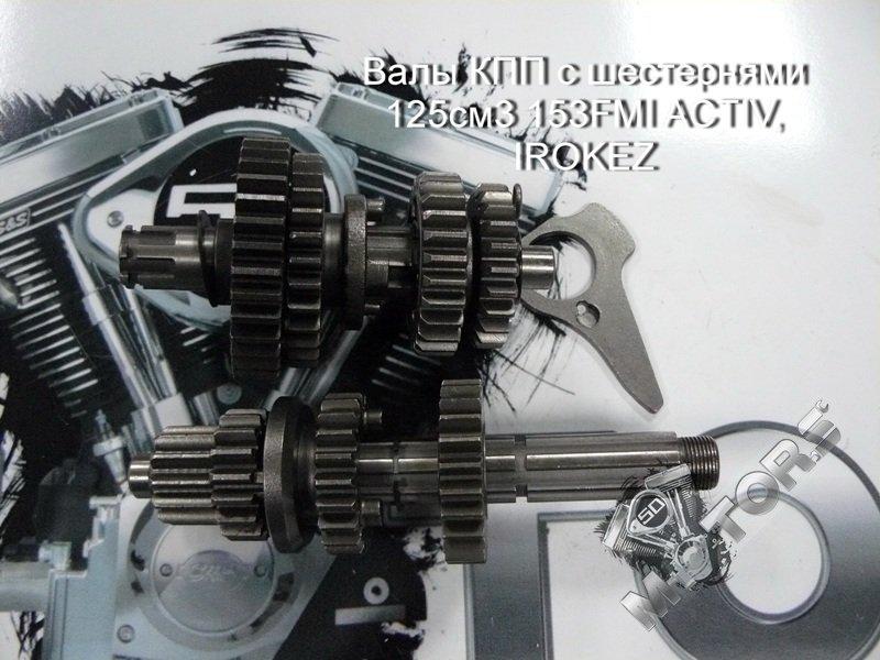 Валы КПП с шестернями для мотоцикла 125см3 153FMI ACTIV, IROKEZ