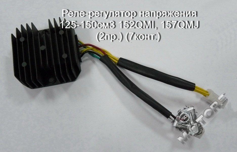 Реле-регулятор напряжения 4Т 125-150см3 152QMI, 157QMJ (2пр.) (7конт.) для скутера
