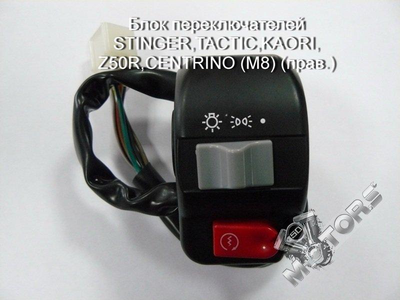 Блок переключателей для скутера 2Т, 4Т, STINGER,TACTIC,KAORI,Z50R,CENTRINO (M8) (прав.)