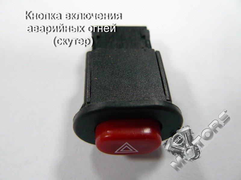 Кнопка включения аварийных огней для скутера 2Т, 4Т