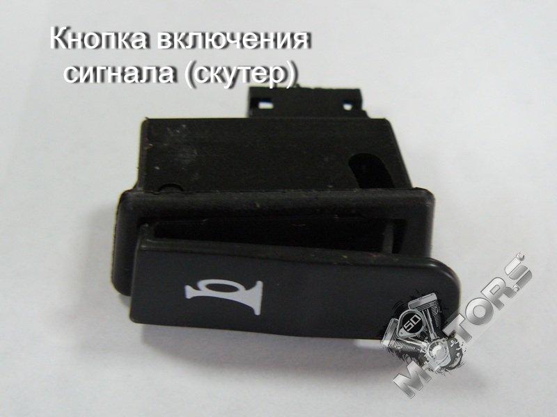 Кнопка включения сигнала для скутера 2Т, 4Т