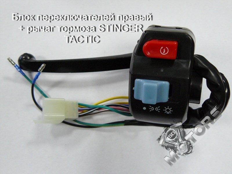 Блок переключателей правый + рычаг тормоза для скутера 2Т, 4Т STINGER, TACTIC