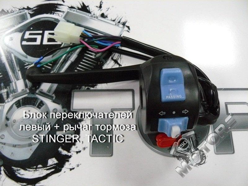 Блок переключателей левый + рычаг тормоза для скутера 2Т, 4Т, STINGER, TACT ...