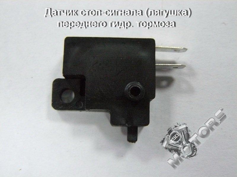 Датчик стоп-сигнала (лягушка) переднего гидравлического тормоза для скутера 2Т, 4Т