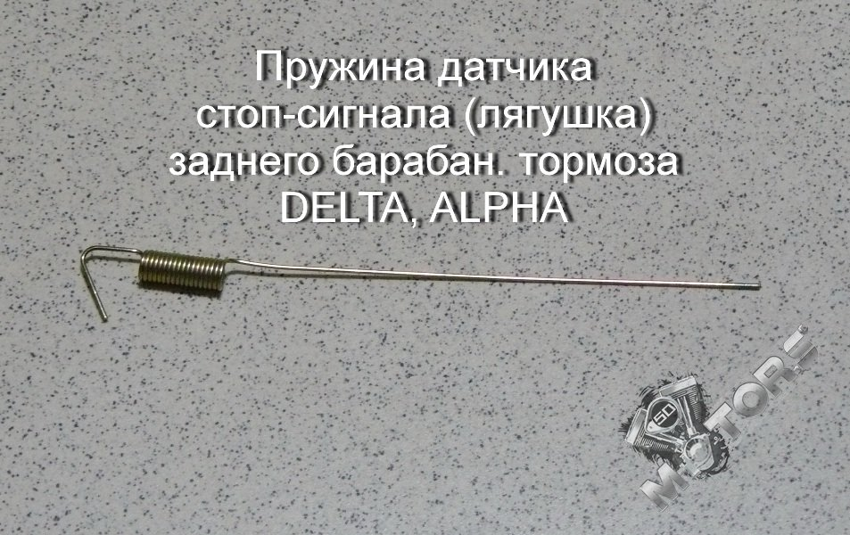 Пружина датчика стоп-сигнала (лягушка) заднего барабанного тормоза для мопеда DELTA, ALPHA, VIRAGO, ORION