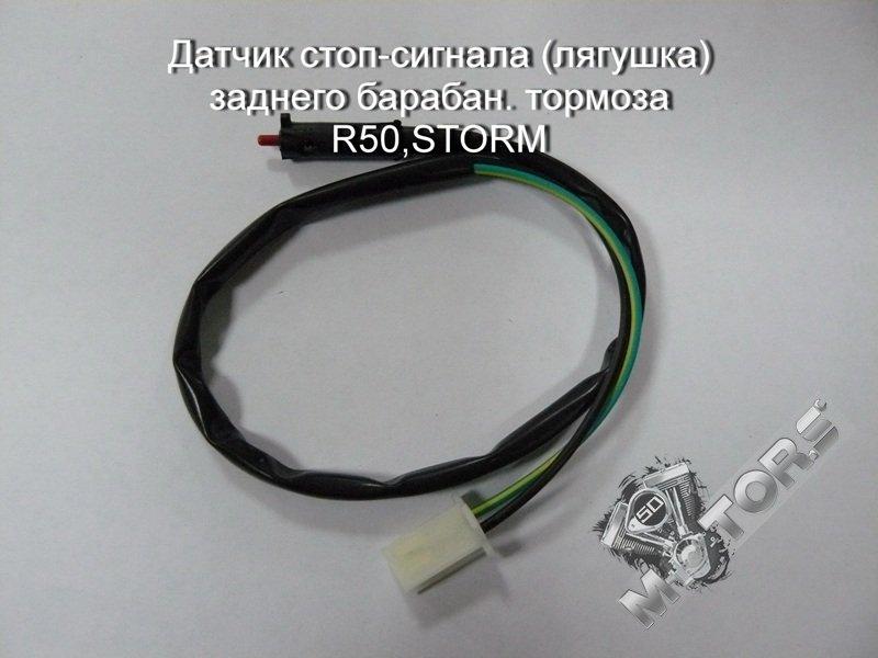 Датчик стоп-сигнала (лягушка) заднего барабанного тормоза для скутера 4Т R50,STORM