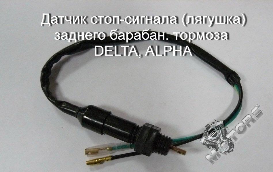Датчик стоп-сигнала (лягушка) заднего барабанного тормоза для мопеда 4Т DELTA, ALPHA