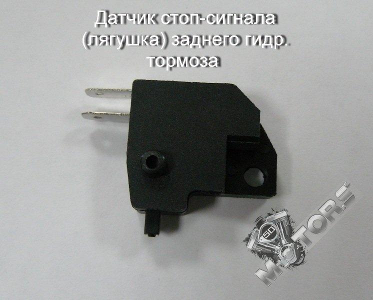 Датчик стоп-сигнала (лягушка) заднего гидравлического тормоза для скутера 2Т, 4Т