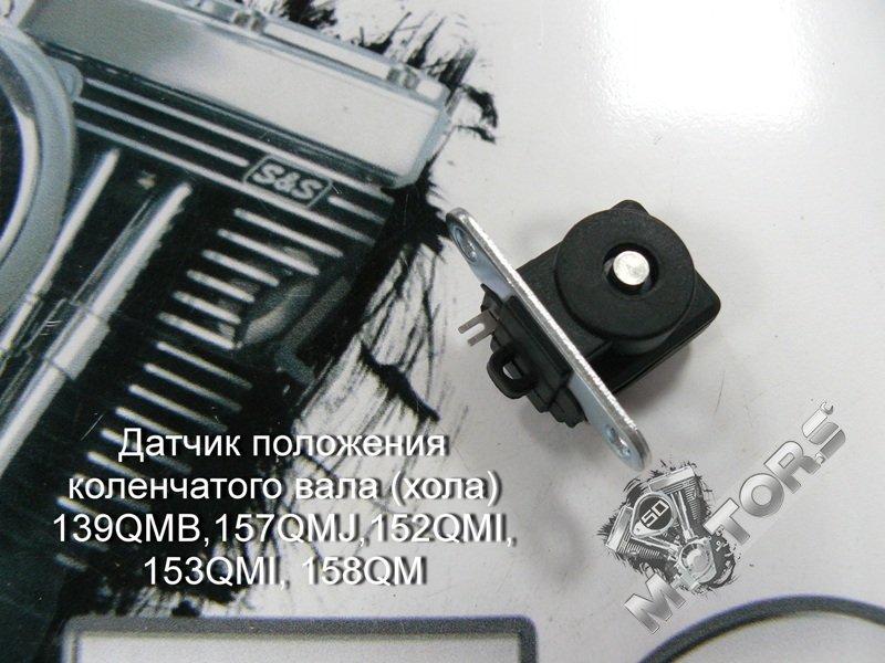 Датчик положения коленчатого вала (хола) для скутера 4Т 139QMB,157QMJ,152QMI, 153QMI, 158QMJ