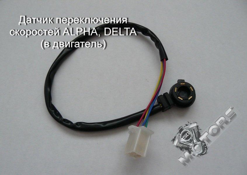 Датчик переключения скоростей для мопеда DELTA, ALPHA, VIRAGO, ORION (в дви ...