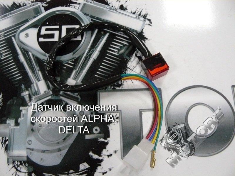Датчик включения скоростей для мопеда ALPHA, DELTA, VIRAGO, ORION (индикато ...