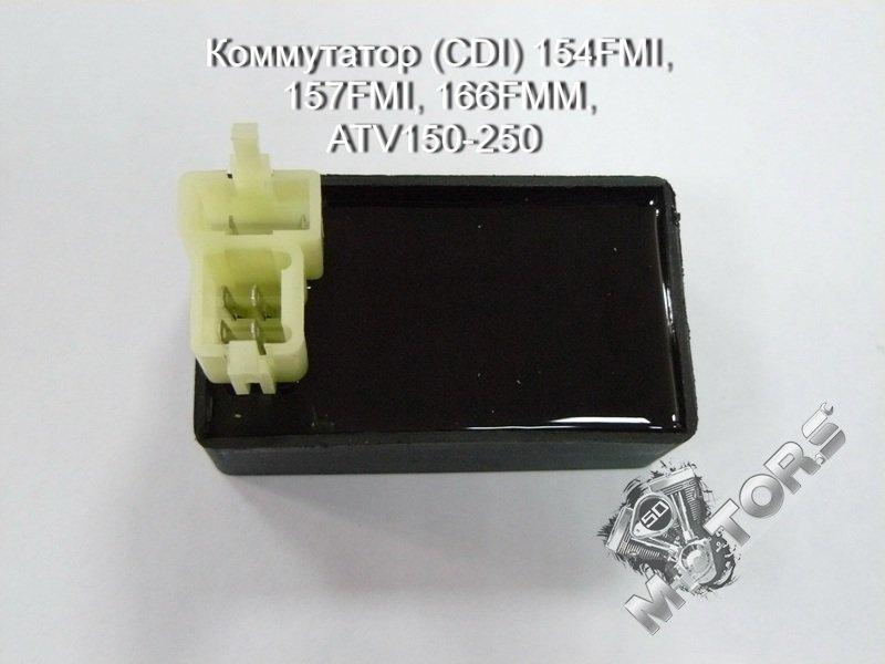 Коммутатор для квадроцикла, мотоцикла (CDI) 4Т 154FMI, 157FMI, 166FMM, ATV150-250 (6конт.(4-2))