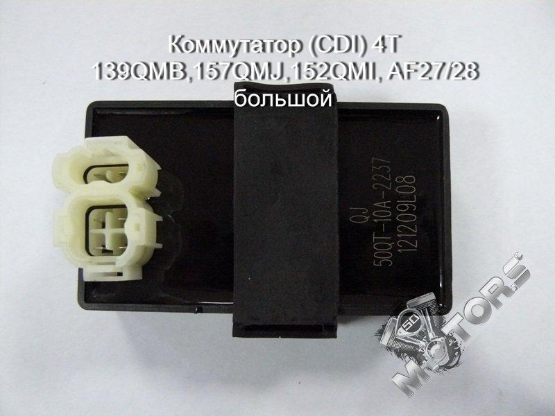 Коммутатор для скутера (CDI) 4T 139QMB,157QMJ,152QMI,2Т AF27/28 БОЛЬШОЙ