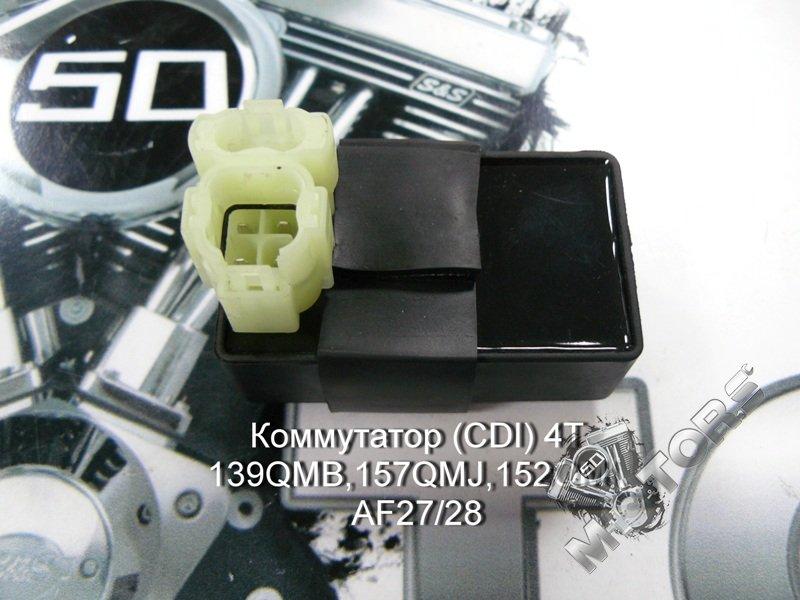 Коммутатор для скутера (CDI) 4Т 139QMB,157QMJ,152QMI, 2Т AF27/28