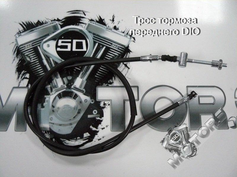 Трос тормоза переднего, модель HONDA DIO