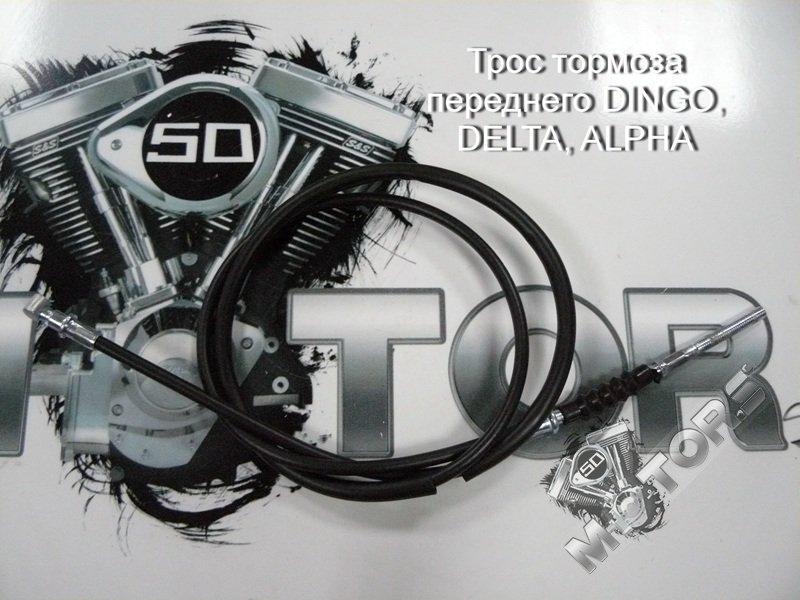 Трос тормоза переднего, модель IRBIS VIRAGO, DELTA, ALPHA