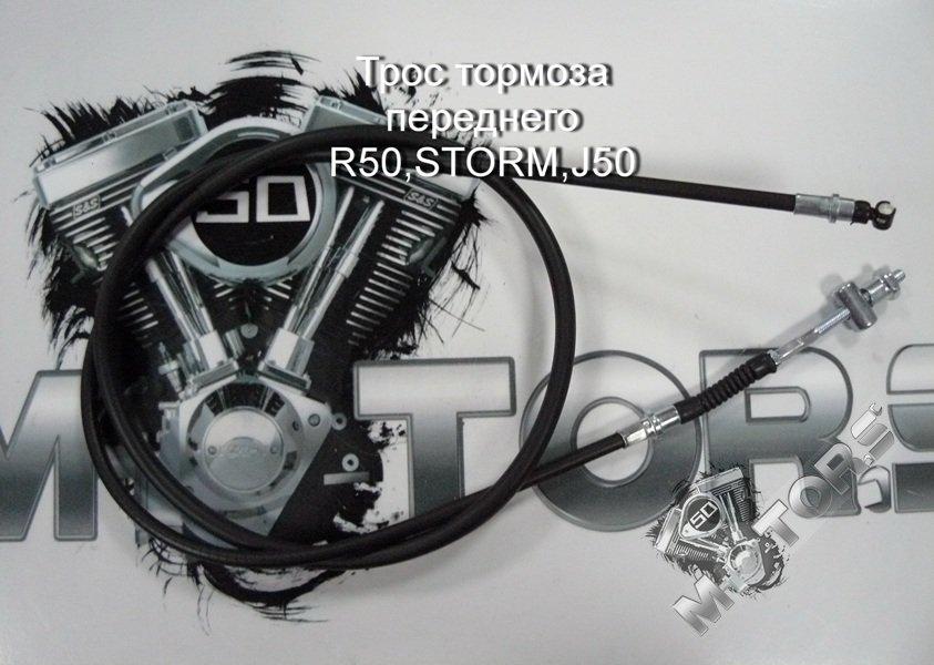 Трос тормоза переднего, модель IRBIS R50,STORM,J50