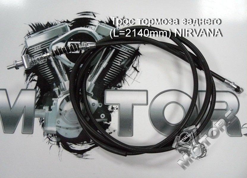 Трос тормоза заднего, длинна (L=2140mm) IRBIS NIRVANA