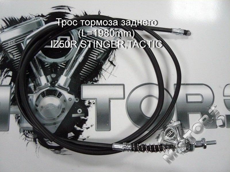 Трос тормоза заднего длинна (L=1980mm) Z50R,STINGER, STELS TACTIC