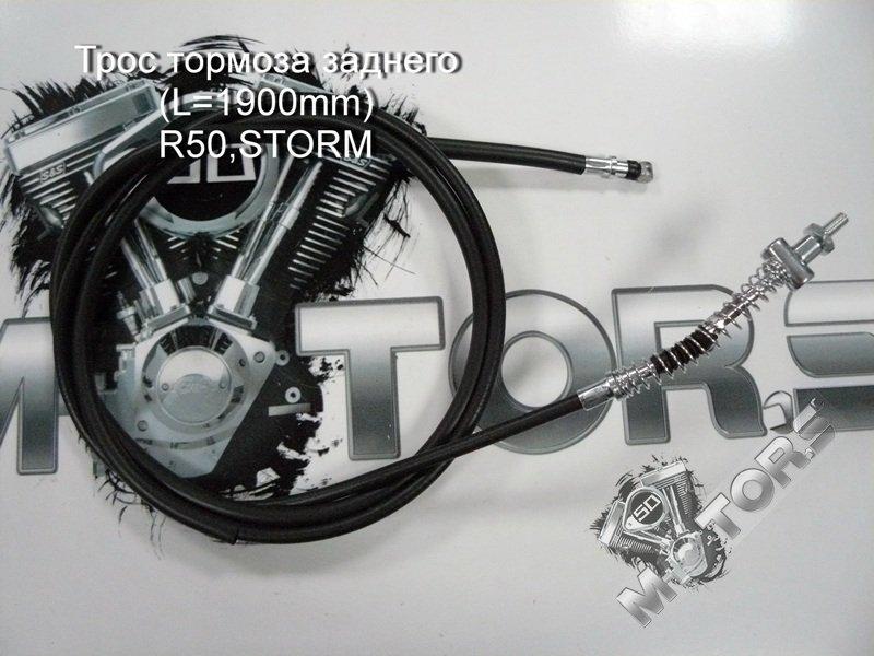 Трос тормоза заднего, длинна(L=1900mm) IRBIS R50,STORM