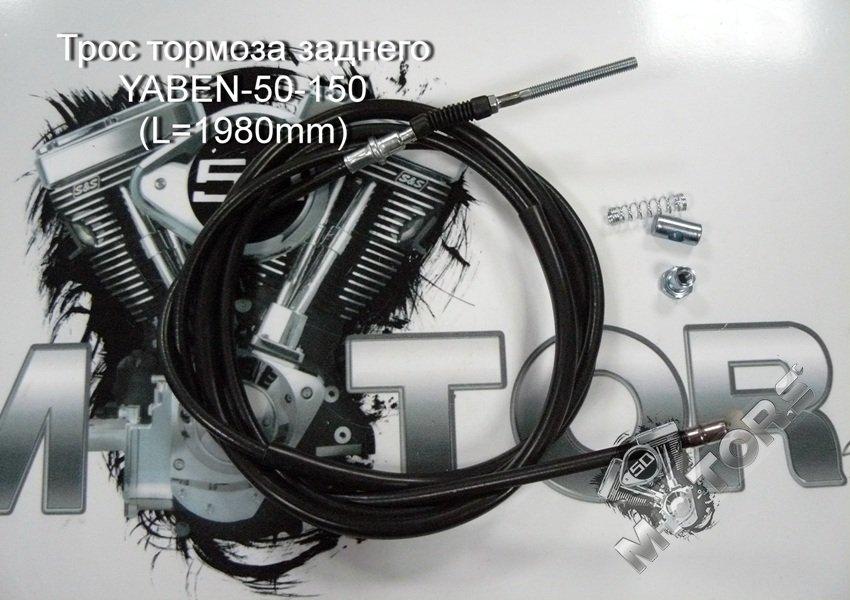 Трос тормоза заднего YABEN-50-150 (L=1980mm)