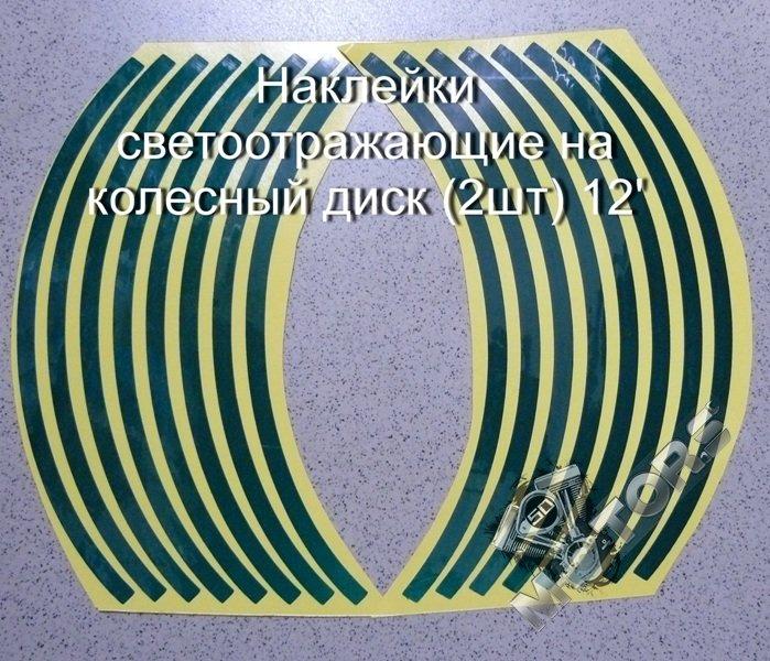 Наклейки светоотражающие на колесный диск универсал. (2шт) 12'