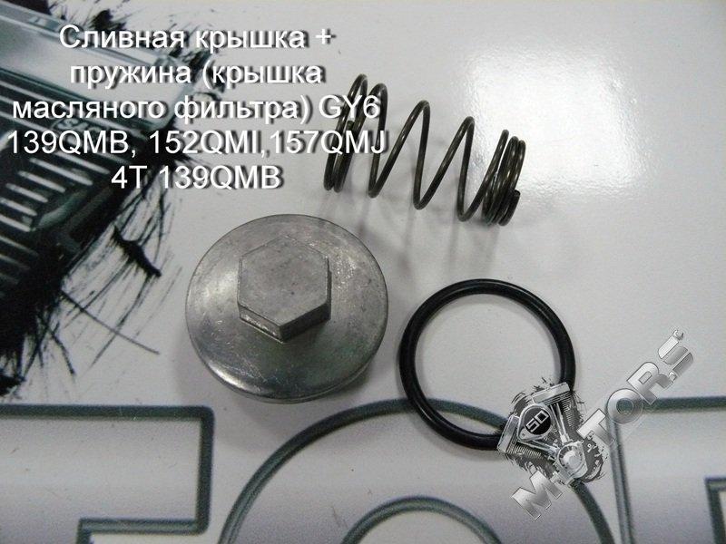 Крышка сливная + пружина (крышка масляного фильтра) 4Т 139QMB, 152QMI,157QM ...