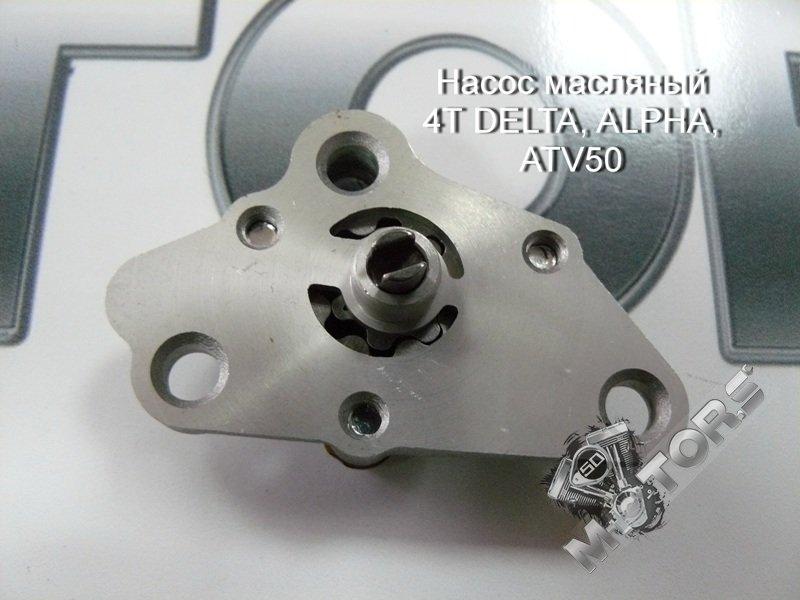 Насос масляный для мопеда, квадроцикла 4Т DELTA, ALPHA, VIRAGO, ORION ATV50