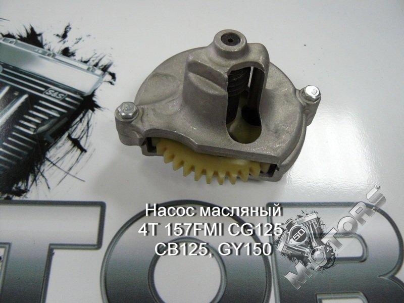 Насос масляный для мотоцикла 4Т 157FMI CG125, CB125, GY150