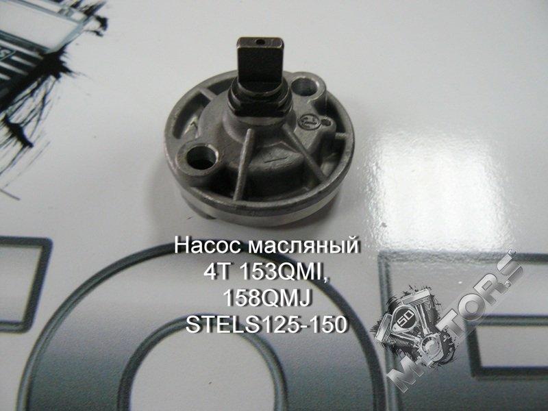 Насос масляный для скутера 4Т 153QMI, 158QMJ STELS125-150