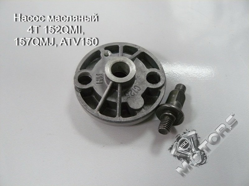 Насос масляный для скутера, квадроцикла 4Т 152QMI, 157QMJ, ATV150