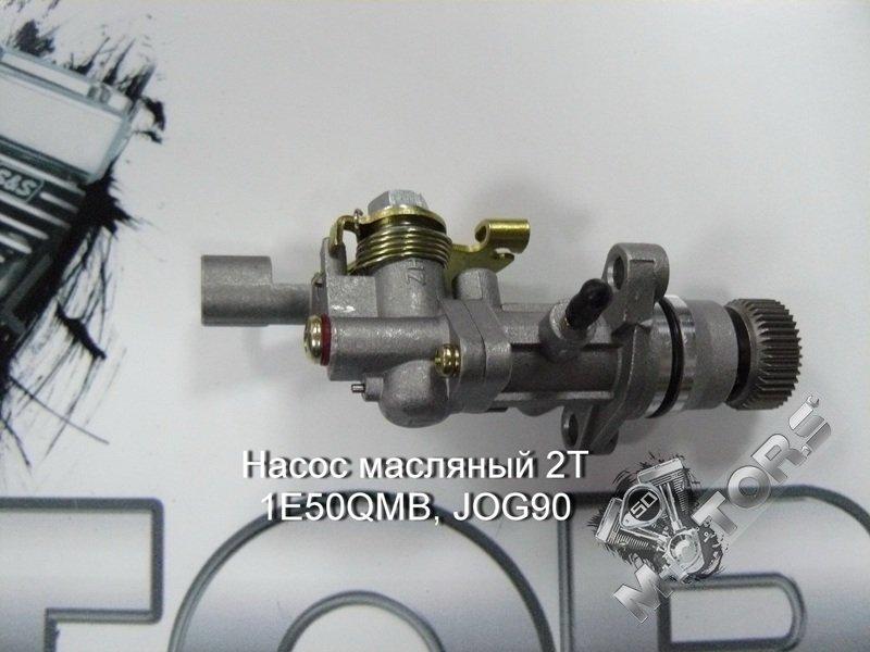 2T 1E40QMB 10MM, 12MM, Система смазки