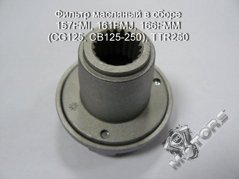 Фильтр масляный в сборе для мотоцикла 157FMI, 161FMJ, 166FMM (CG125, CB125-250), TTR250