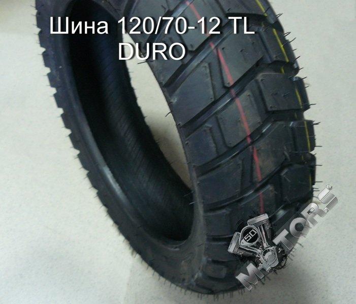 Шина, размер 120/70-R12 TL DURO