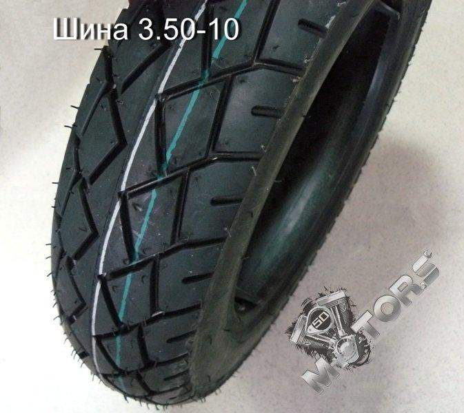 Шина, размер 3.50-R10