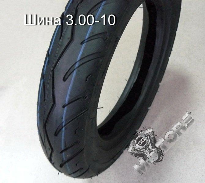 Шина, размер 3.00-R10