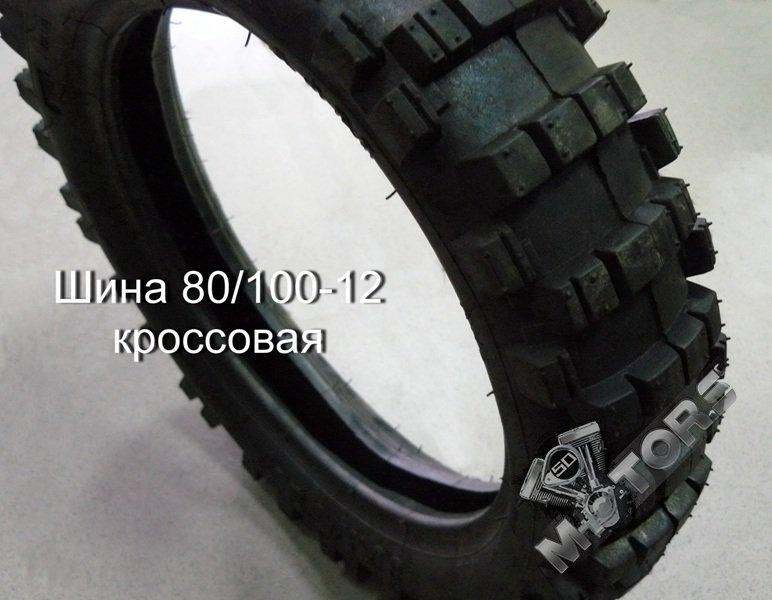 Шина, размер 80/100-R12 кроссовая