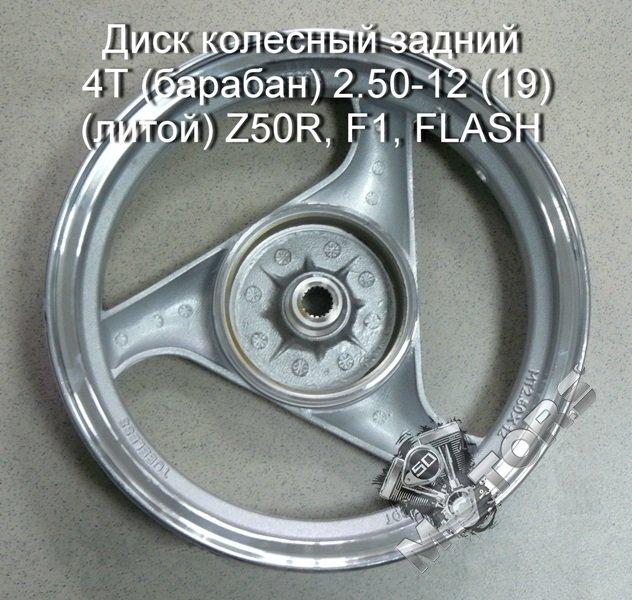 Диск колесный задний 4Т 139QMB (барабанный тормоз) 2.50-R12 (19 шлицев) (литой)