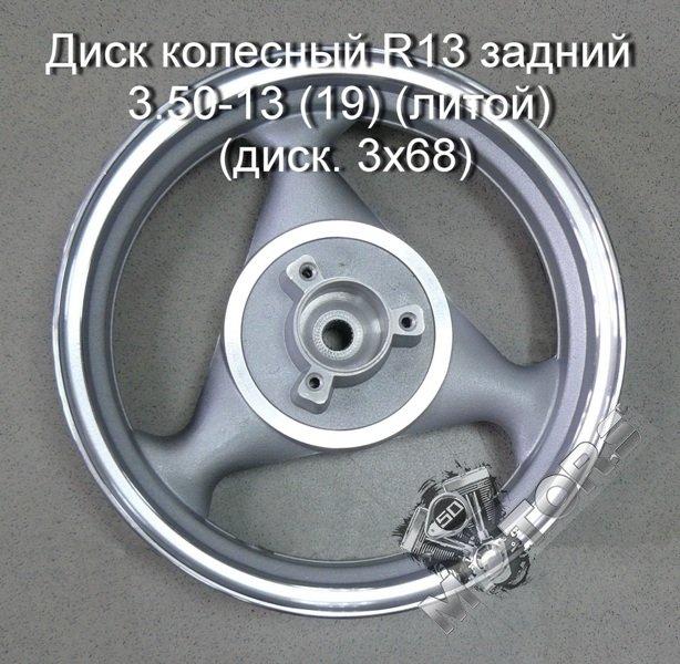 Диск колесный R13 задний 3.50-R13 (19шлицев) (литой) (дисковый тормоз 3x68) IRBIS RZR 170