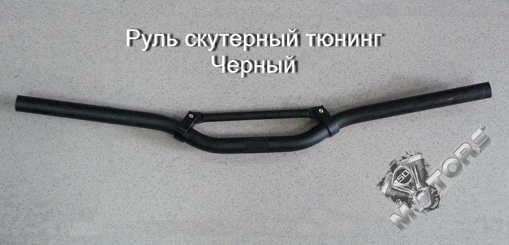Руль скутерный тюнинг Черный (скутер)