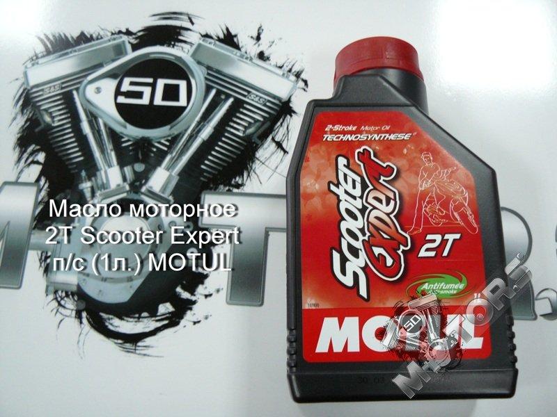 Масло моторное для двигателей 2Т Scooter Expert п/с (1л.) MOTUL