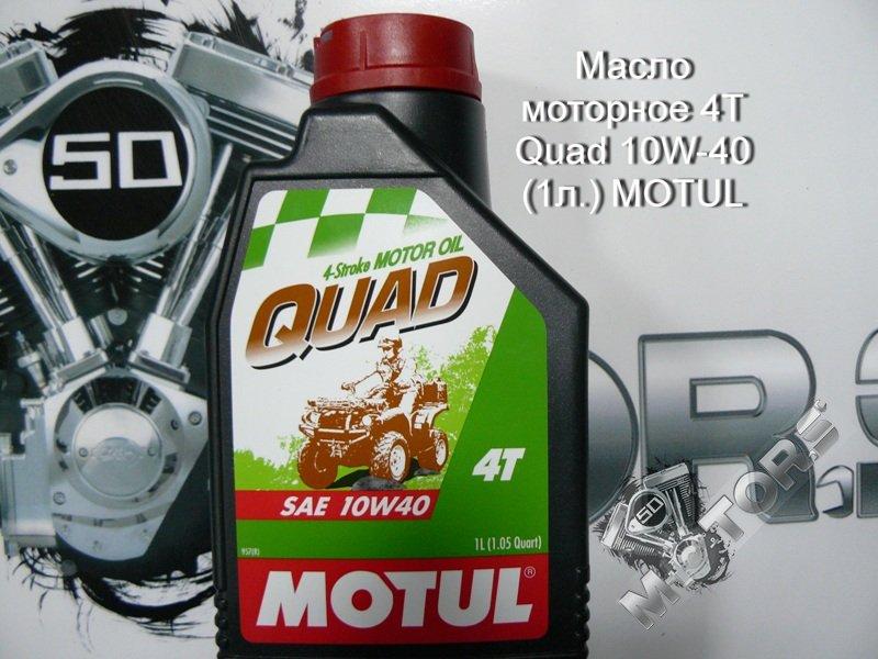 Масло моторное для двигателей 4Т Quad 10W-40 (1л.) MOTUL