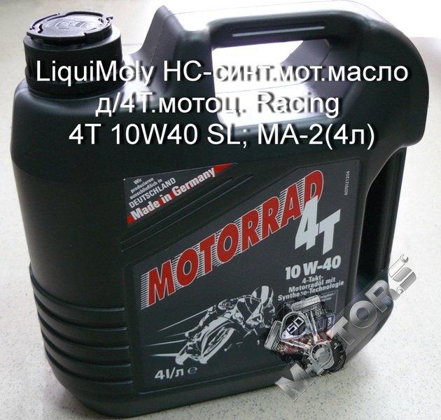 Масло LiquiMoly HC-синт.мот.масло д/4Т.мотоц. Racing для двигателей 4T 10W40 SL; MA-2(4л)