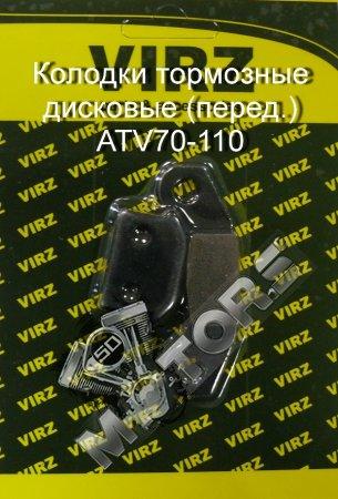 Колодки тормозные дисковые (передний тормоз) ATV70-110, снегоход DINGO T125, T110