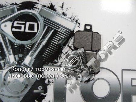 Колодки тормозные дисковые (передний тормоз) IRBIS GR