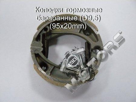 Тормозная система, Тормозные колодки (барабанные)